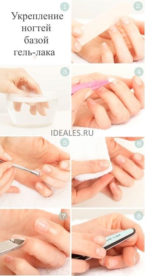 Укрепление ногтей базой гель лака