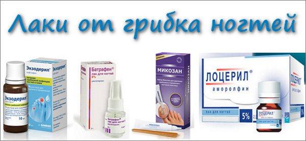 Афлубин (Офломил) – лак от грибка ногтей, цена