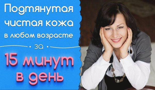 Маргарита Левченко: Программа омоложения лица и тела