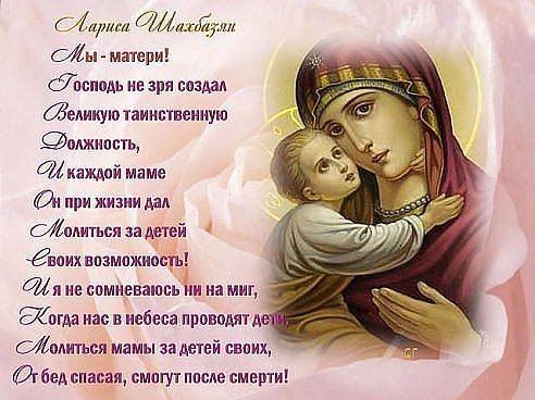 сильные молитвы о выздоровлении детей