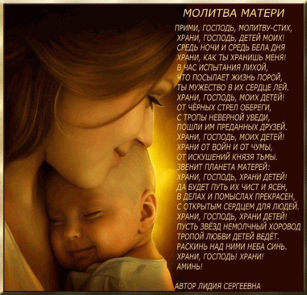 Молитва о выздоровлении ребенка, сильная, помогающая