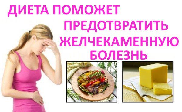 Желчекаменная болезнь: диета – какие продукты можно есть