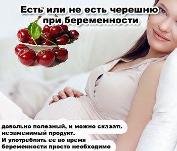 Можно ли беременным черешню в 3 триместре