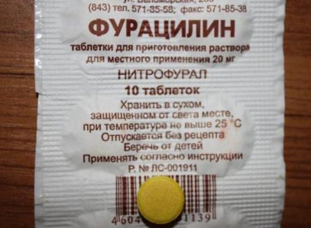 Можно ли беременным Фурацилин