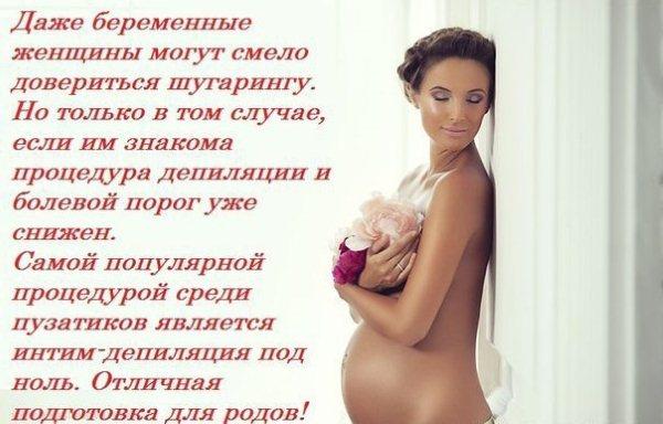 Можно ли при беременности делать шугаринг