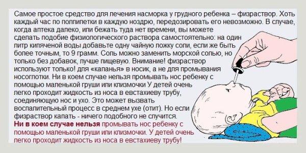 Насморк у грудничка: что говорит Комаровский. Лечение