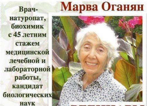 Оганян Марва Вагаршаковна. Очищение организма. Рецепты
