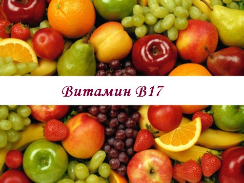 Витамин б17 – в каких продуктах содержится