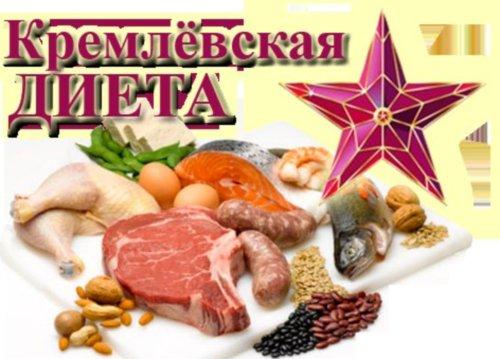 Рецепты кремлевской диеты на 20 очков