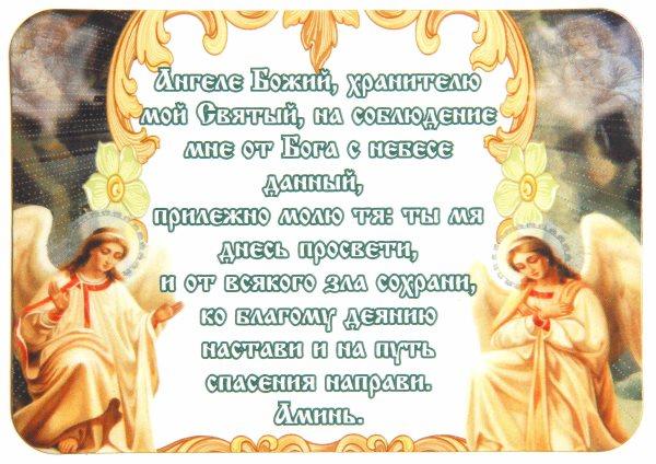 Молитва о новорожденном ребенке на здоровье