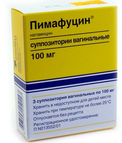 Пимафуцин