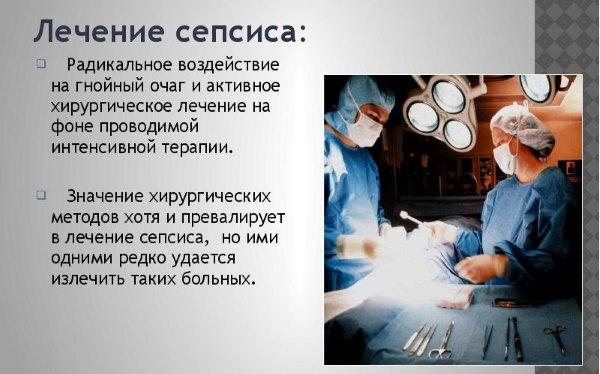 лечение сепсиса