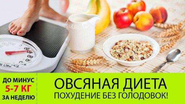 срочно похудеть на 7 ru за месяц