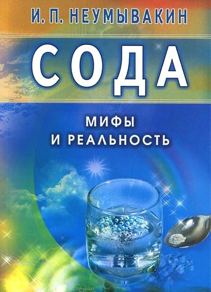 Книга Неумывакина