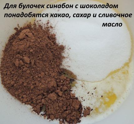 Как приготовить булочки синабон в домашних условиях. Рецепты пошагово с фото: с корицей, шоколадом, маком, без сыра