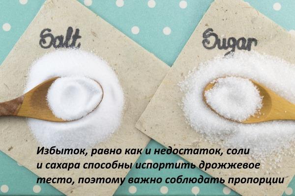 соль, сахар
