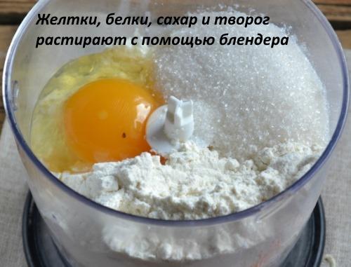 яйца, творог, сахар, блендер