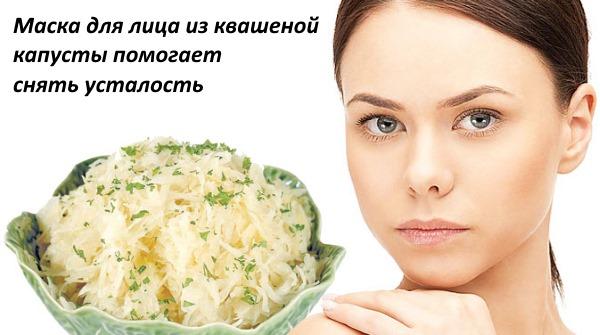 Квашеная капуста. Польза и вред для организма, полезные свойства и противопоказания, рецепты применения