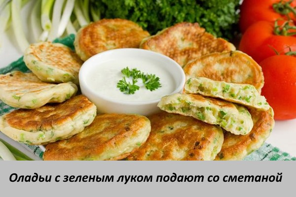 оладьи с зеленым луком