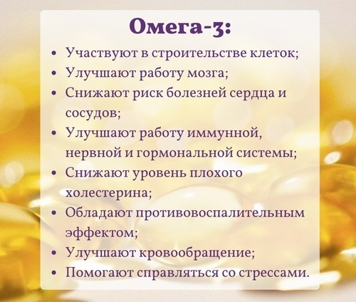 Рыбий жир: состав, польза и вред, как принимать Омега-3 для здоровья женщин, мужчин и детей, при беременности и грудном вскармливании