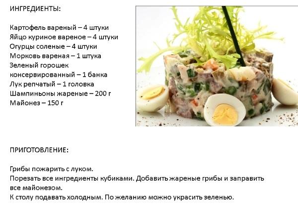 Салат с консервированными шампиньонами и курицей, сыром, ветчиной, крабовыми палочками, фасолью. Рецепты с фото