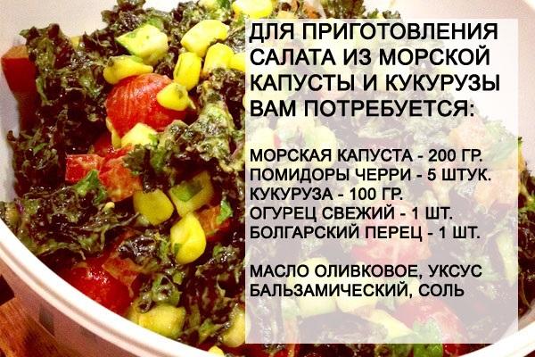 Польза и лечебные свойства морской капусты для организма женщин, мужчин, для похудения, при гастрите, панкреатите, запоре. Рецепты приготовления: сухая, маринованная, консервированная