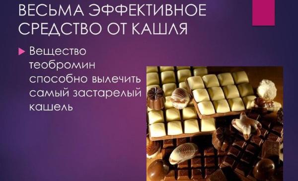Шоколад - польза и вред для здоровья женщин, мужчин, детей. Белый, черный, молочный, горький, горячий