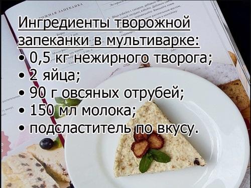 Пошаговый рецепт творожной запеканки с манкой в мультиварке: пышная, как в садике, с кефиром, на пару, без сметаны