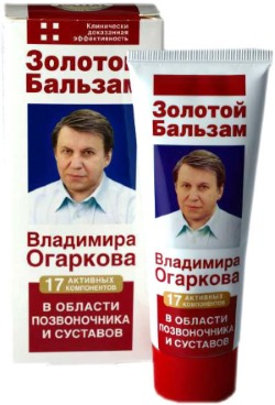 бальзам Огаркова