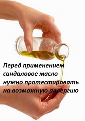 Масло сандала: свойства и применение в медицине, косметологии для лица, волос, ароматерапия