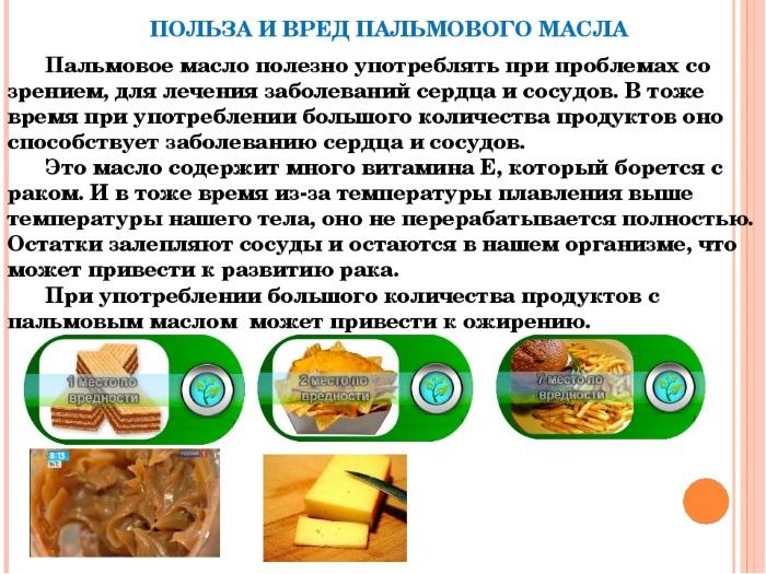 Пальмовое масло. Вред и польза для здоровья человека, из чего производят, состав, как правильно употреблять