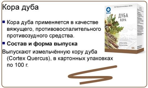 Кора дуба. Лечебные свойства, рецепты применения в народной медицине, гинекологии. Как готовить отвар на спирту
