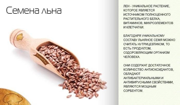 Льняное семя. Полезные свойства, противопоказания, рецепты для похудения, чистки кишечника, лечения, для лица, волос, как принимать при беременности