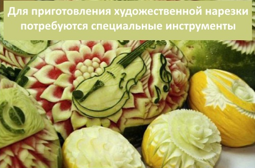 Нарезка фруктов на праздничный стол. Лучшие варианты своими руками. Фото