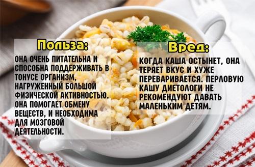 Перловая крупа: польза и вред, калорийность. Рецепты, как варить, приготовить на зиму