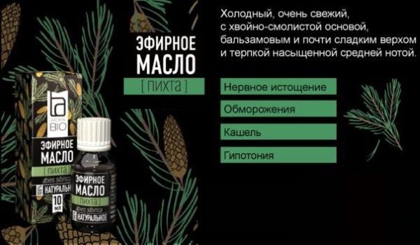 Пихтовое масло. Лечебные свойства, применение в народной медицине и косметологии для волос, лица, от кашля, простуды, бронхите, насморке, для суставов