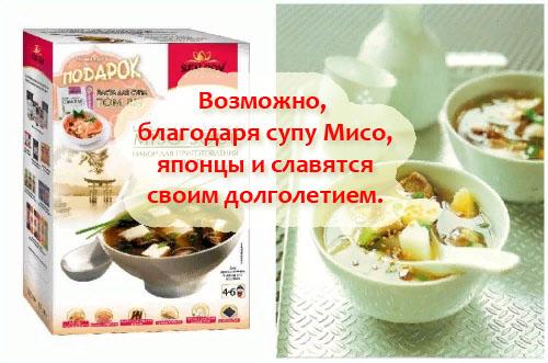 Суп Мисо. Состав, калорийность, ингредиенты, рецепт приготовления в домашних условиях: японский сухой, с креветками, по-русски, с грибами шиитаке