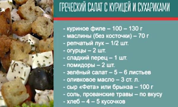Классический рецепт греческого салата с фетаксой, брынзой, фасолью и овощами, сыр. Состав, как приготовить соус
