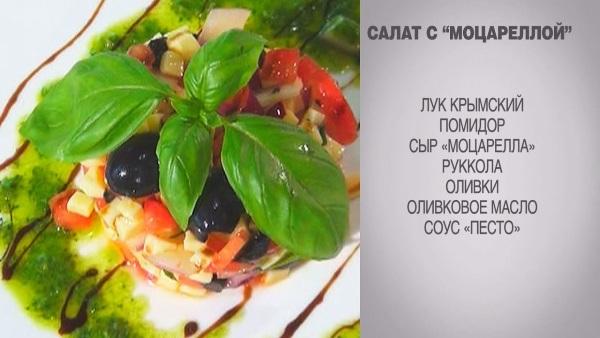 Салат с Моцареллой и помидорами черри, огурцами, оливками, базиликом, рукколой, маслинами, яйцами