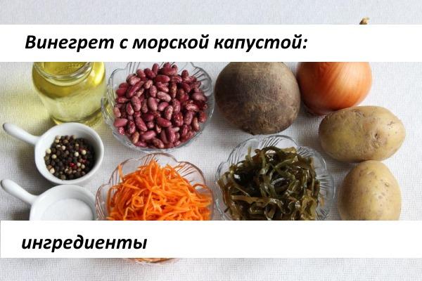 Винегрет. Рецепт классический с горошком, капустой квашеной, фасолью, солеными огурцами. Как приготовить салат пошагово