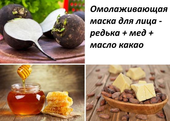 Черная редька. Рецепты приготовления. Салат, настойка, для сосудов, от кашля с медом, маслом