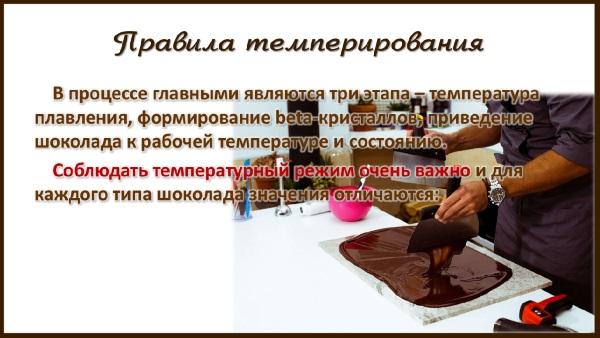 Темперирование шоколада без термометра и доски. Рецепт пошагово в домашних условиях