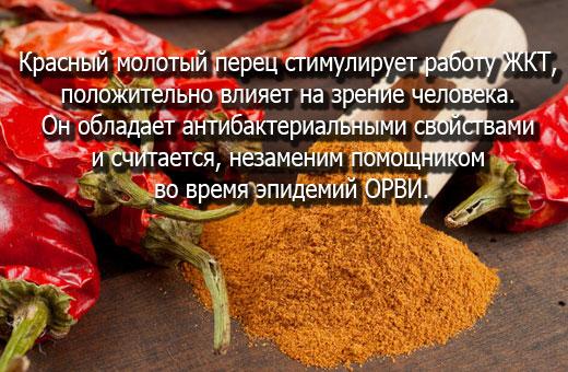 Красный перец. Польза и вред, калорийность жгучий чили, острый молотый, горький кайенский, горошком