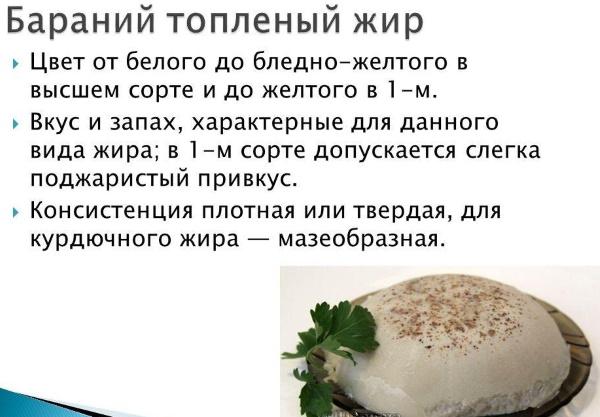 Курдючный жир. Польза и вред для здоровья, лечение, применение в косметологии и кулинарии
