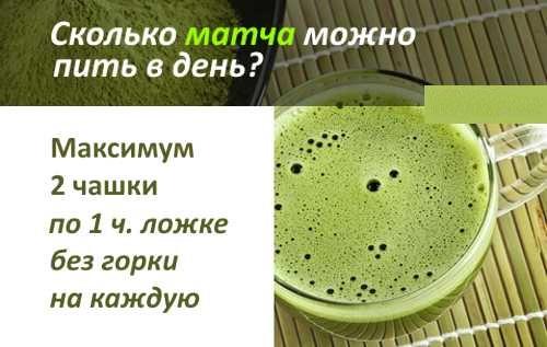 Матча (Маття) чай. Полезные свойства, правила заваривания для похудения