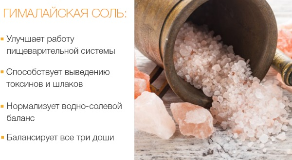Соль гималайская розовая пищевая. Польза и вред, состав, применение, как отличить от подделки, цена, где купить