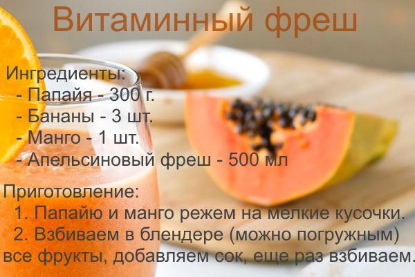 Папайя фрукт. Полезные свойства, калорийность, фото, как выглядит, приготовить, употреблять