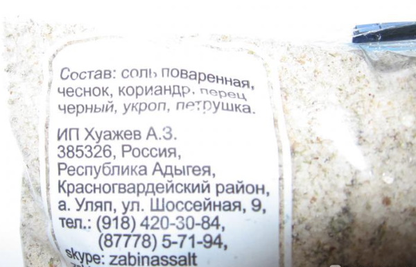 Адыгейская соль. Состав, польза и вред, рецепты применения