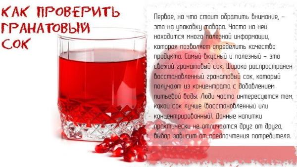 Гранатовый сок. Полезные свойства для женщин, противопоказания