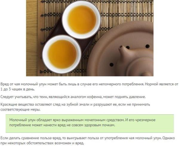 Молочный чай Улун зеленый китайский. Как делают, полезные свойства